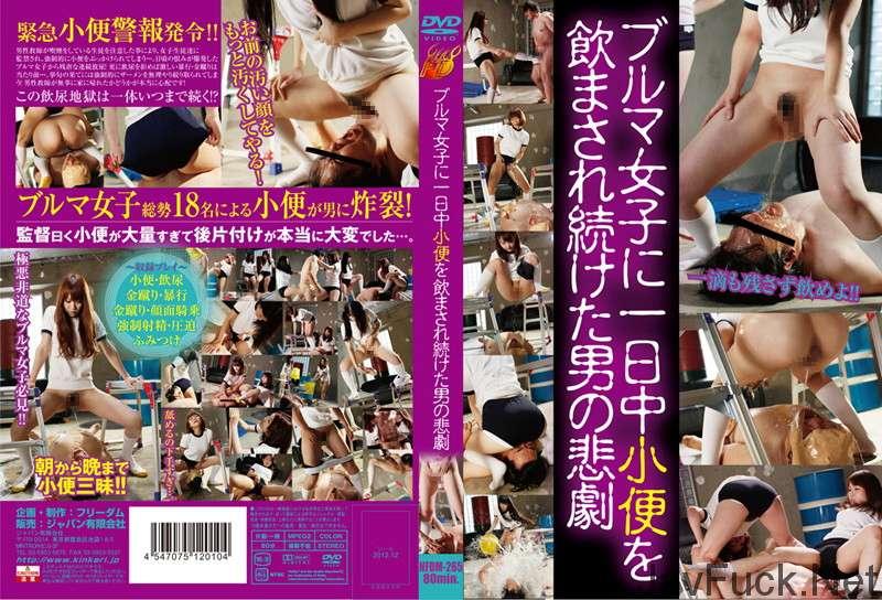 [NFDM-265] ブルマ女子に一日中小便を飲まされ続けた男の悲劇 Golden Showers 女王様・M男 Piss Drinking 2012/12/05