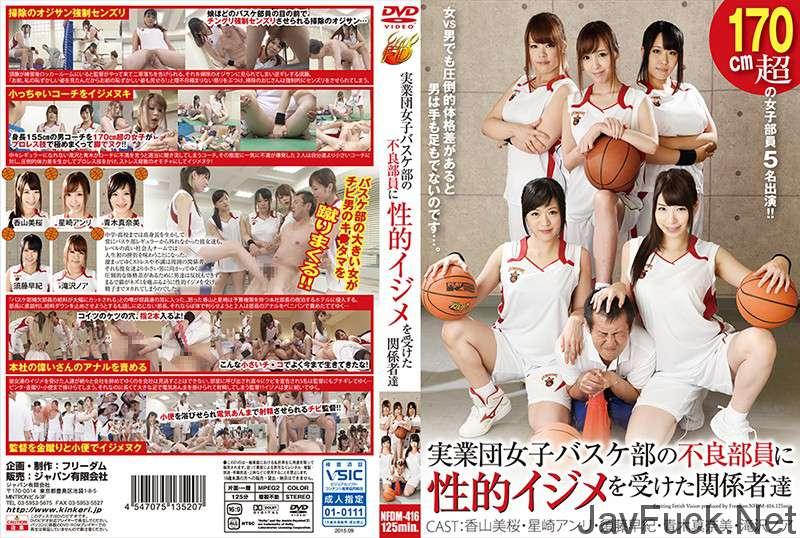 [NFDM-416] 実業団女子バスケ部の不良部員に性的イジメを受けた関係者達 Slut スカトロ Facesitting