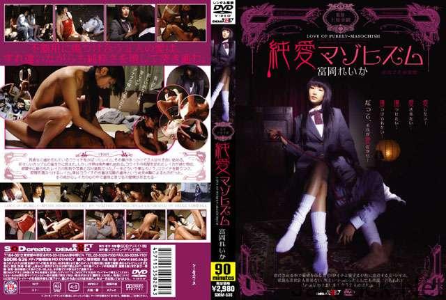 [SDDM-536] 純愛マゾヒズム   90分 2004/12/16 SM