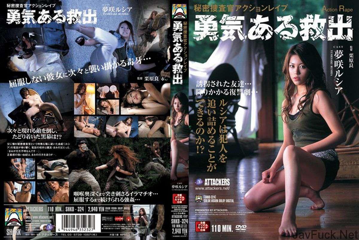 [SHKD-324] 秘密捜査官アクションレイプ 勇気ある救出 Rape 2008/11/24 凌辱