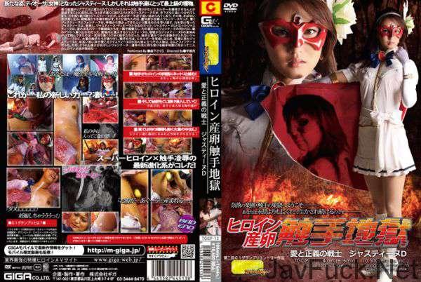[TGGP-13] ヒロイン産卵 触手地獄 愛と正義の戦士ジャスティーヌD Heroine 2014/11/14 企画