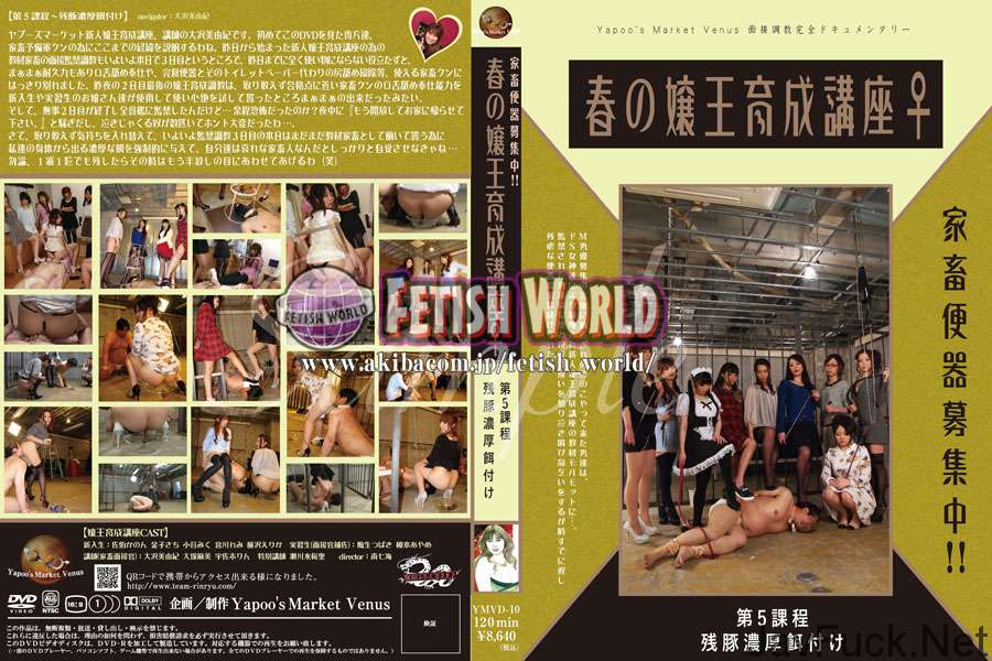 [YMVD-10] SKYQUEEN☆AIRLINES~家畜人牧場へ出荷された男 ... 放尿 騎乗位 Facesitting スカトロ Scat Cowgirl