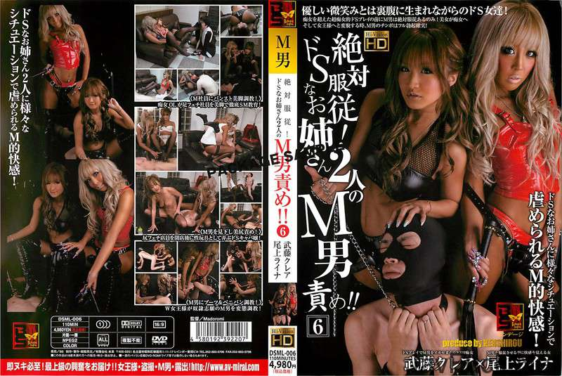 [DSML-006] 絶対服従 お姉さん2人のM男責め  6 3P ボンテージ Raina Ogami 女王様 Queen Boots Mutou Kurea