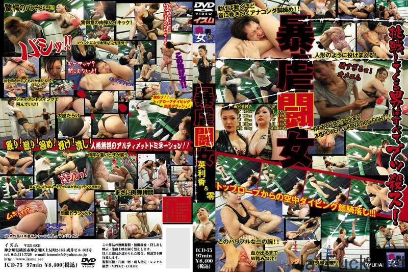 [ICD-75] 暴虐闘女 2008/11/20 おばさん 尻(フェチ) 人妻・熟女 Tits DANGEROUS RELATIONS