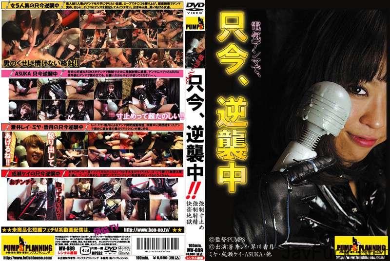 [MV-089] 電気アンマで、只今、逆襲中 顔面騎乗 PUMPS PLANNING Naruse Kei