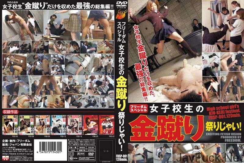 [FDSP-001] フリーダムスペシャル 女子校生の金蹴り祭りじゃい! ジャパン有限会社 School Girls 女王様・M男