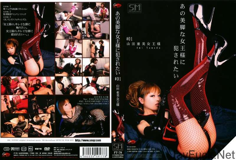 [FT-78] あの美脚な女王様に犯されたい 01 山田亜美女王様 監禁・拘束 騎乗位 その他女王・SM スパンキング・鞭打ち クィーンロード Fetish