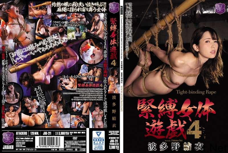 [JBD-211] 緊縛女体遊戯4 波多野結衣 Torture 120分 調教 Rape Yui Hatano
