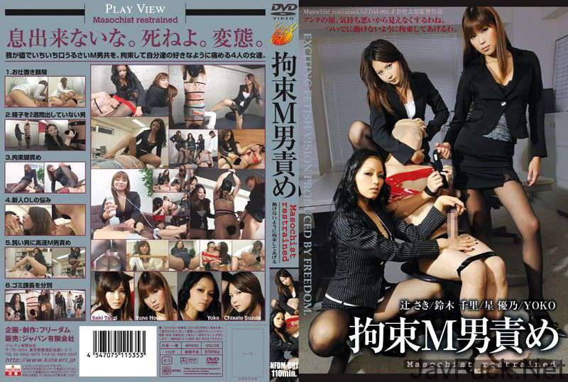 [NFDM-091] 拘束M男責め Saki Tsuji Tied 縛り Restraint Slut Other Chisato Suzuki