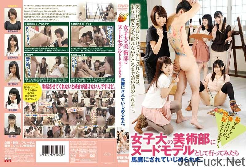 [NFDM-284] 女子大の美術部にヌードモデルとして行ってみたら馬鹿にされていじめられた。 ジャパン有限会社 2013/05/05 Schoolgirls