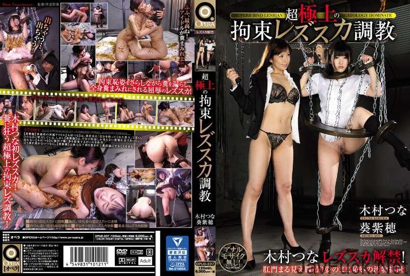 [OPUD-237] 超極上の拘束レズスカ調教 Actress OPERA(オペラ) Torture
