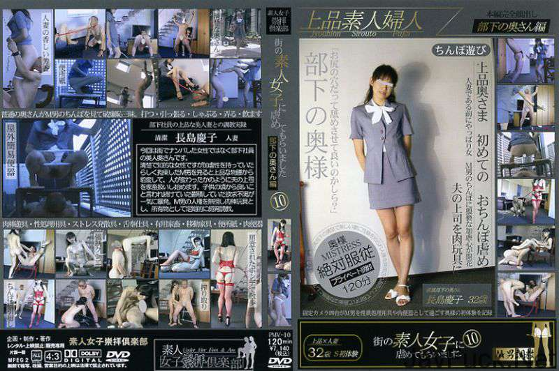 [PMV-10] 街の素人女子に虐めてもらいました  10 長島慶子