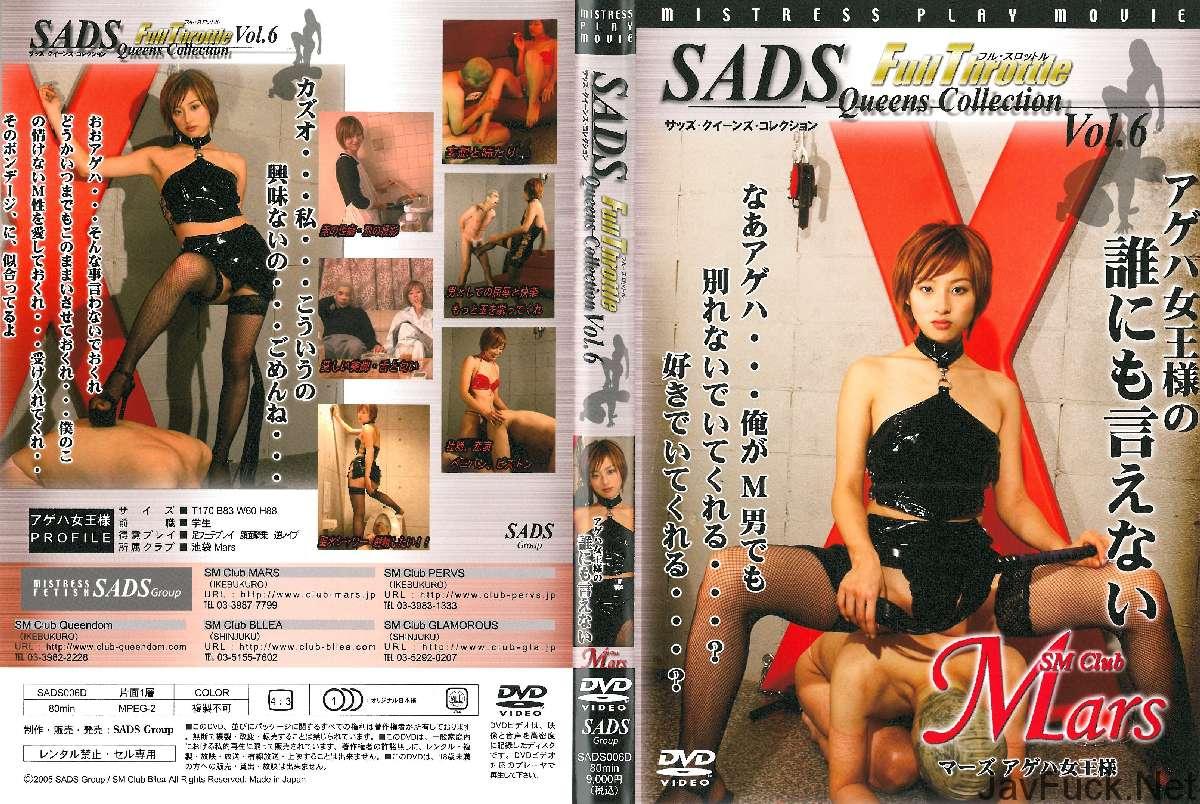 [SADS-006D] SADS QUEENS CORECTION  6 SM 縛り Bondage