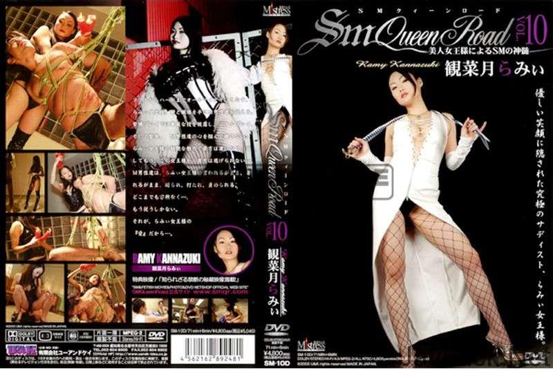 [SM-10D] SM QueenRoad(10) U&K