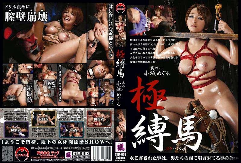 [STM-003] 極・縛馬 1 小坂めぐる おっぱい 3P · 4P 2012/02/21 凌辱 フェチ 爆乳