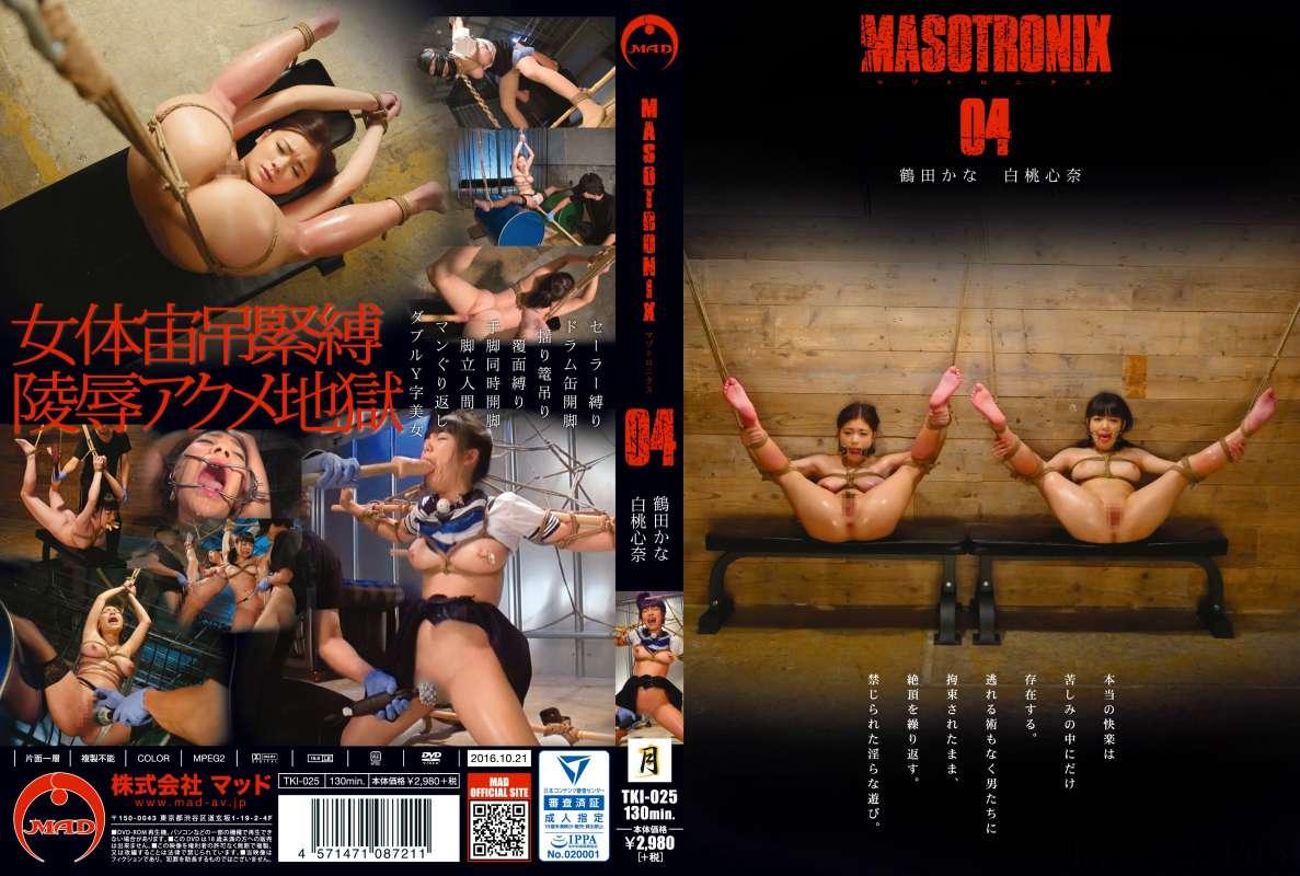 [TKI-025] MASOTRONIX 04 調教 130分 フェチ Actress