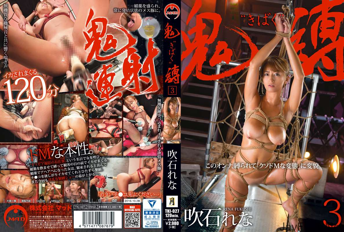 "[TKI-027] 鬼縛""きばく"" 3 SM 120分 Squirting"