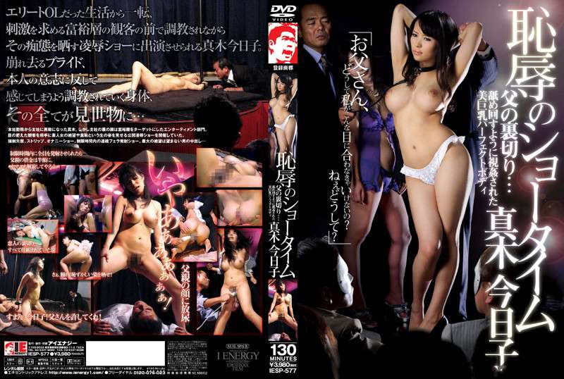 [IESP-577] 恥辱のショータイム 真木今日子 Blow Golden Showers Maki Kyouko 巨乳 ストリップ Insult IE NERGY