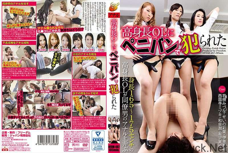 [NFDM-482] Saionji Midzuki 高身長OLにペニバンで犯られた せいの彩葉 和泉潤 Handjob 痴女 若槻みづな