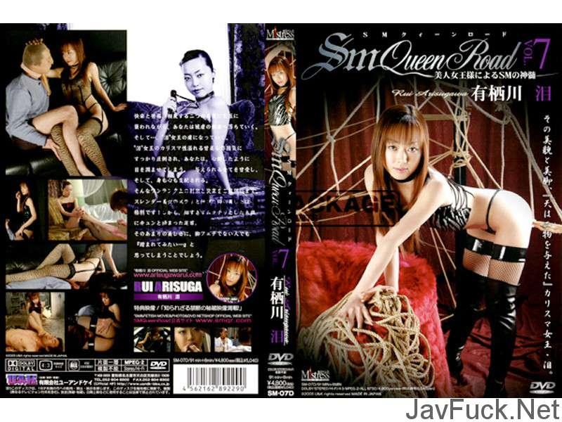 [SM-07D] SM QueenRoad VOL.7 有栖川泪 U&K Arisugawa Namida