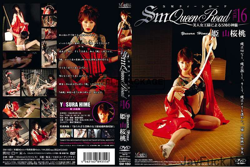 [SM-16D] ディープレズビアン 16 Other Lesbian 55分 Hime Yamazakuramomo