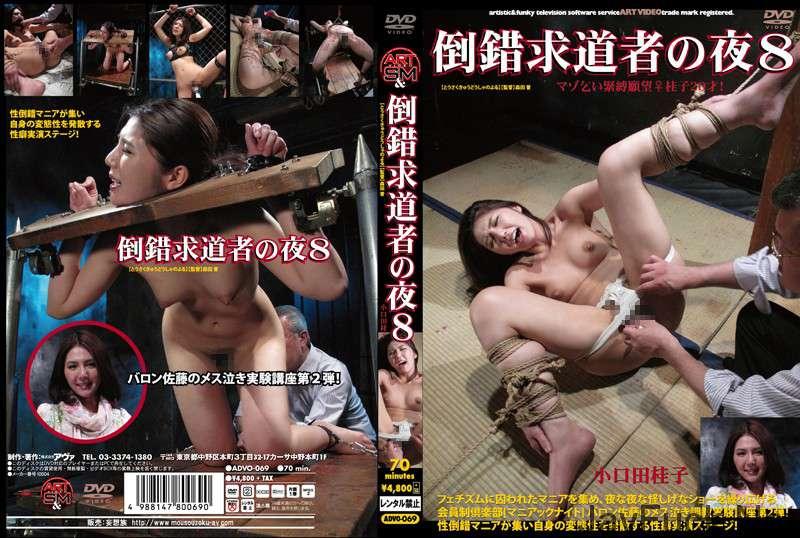 [ADVO-069] 倒錯求道者の夜8 小口田桂子 Tied 拘束 Torture アートビデオSM/妄想族
