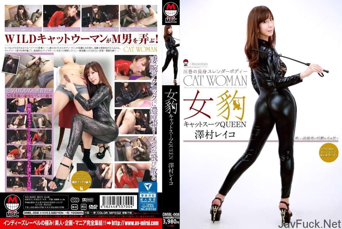 [DMBL-008] 女豹キャットスーツQUEEN / 澤村レイコ 100分 2016/12/11