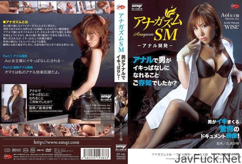 [FT-141] アナガズムSM 男アナルでイキっぱなし AOI女王様 2009/01/22 Debut Bondage Entertainer Actress 芸能人
