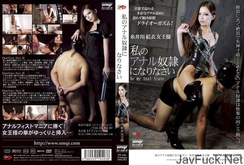 [FT-145] 私のアナル奴隷になりなさい 糸井川結衣女王様 クィーンロード