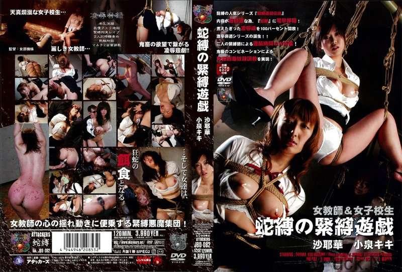 [JBD-082] 女教師&女子校生 蛇縛の緊縛遊戯 Rape 5JB Other School Girls その他女子校生