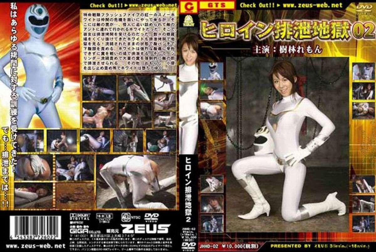 [JHHD-02] ヒロイン排泄地獄  2 Costume スカトロ Lemon Kirin その他スカトロ