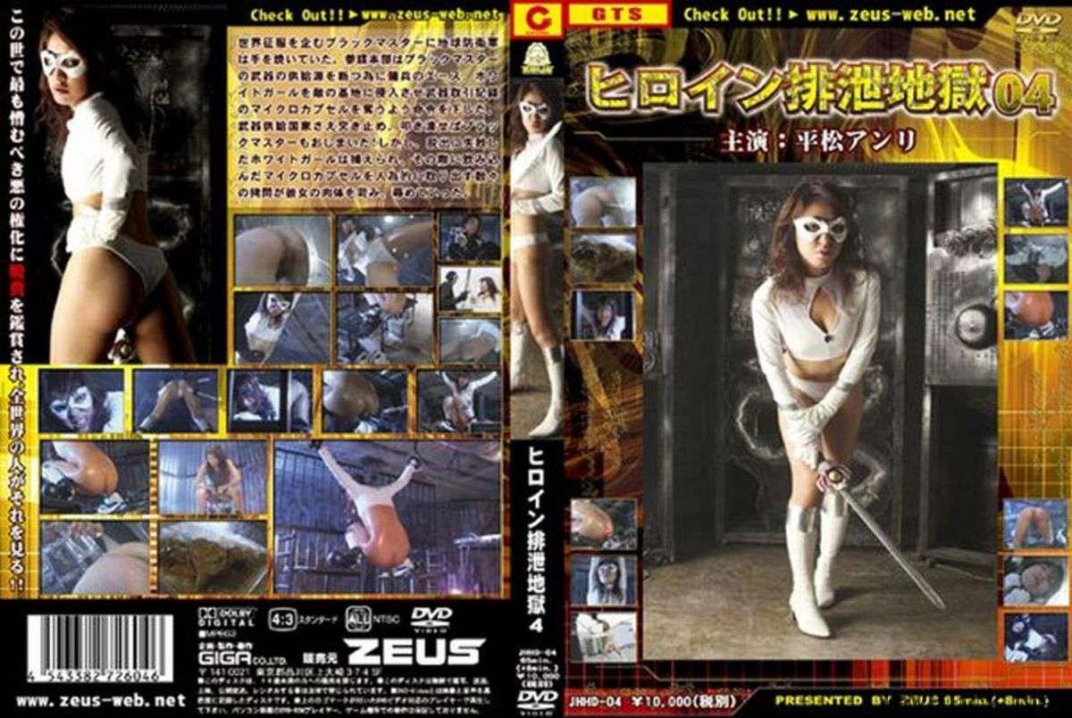 [JHHD-04] ヒロイン排泄地獄 4 Costume 65分 戦隊・アニメ・ゲーム