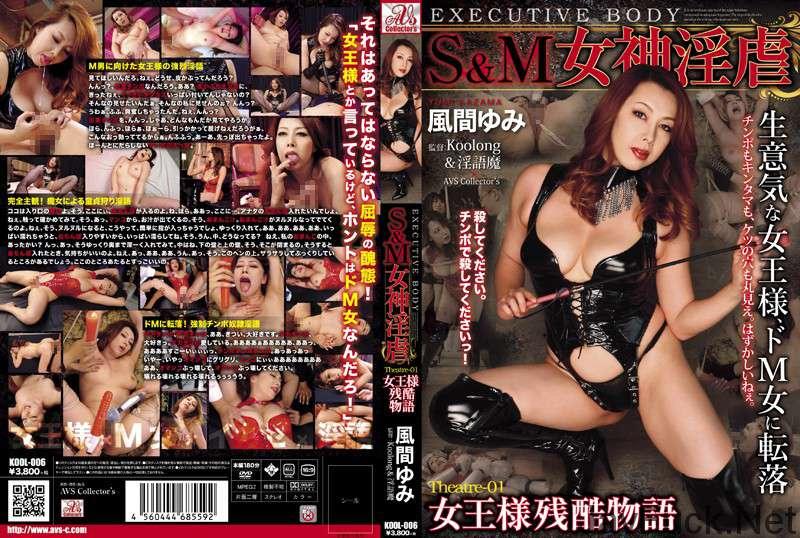 [KOOL-006] S&M 女神淫虐 Theatre-01 女王様残酷物語 ... Footjob Brush Defeated Queen SM ボンテージ