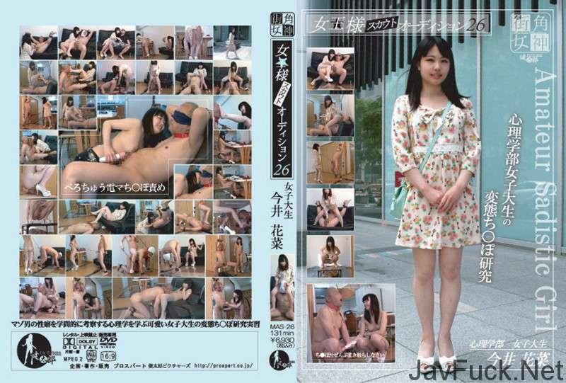 [MAS-26] 女王様スカウトオーディション 00 女子大生 今井花菜 痴女 亀頭責め 顔面騎乗 Slut