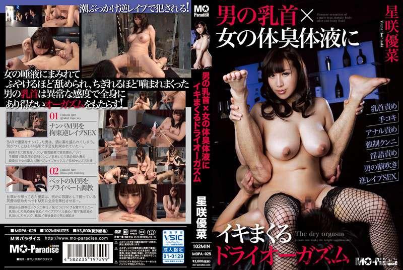 [MOPA-025] 男の乳首×女の体臭体液にイキまくるドライオーガズム 女王様・M男 Squirting 監禁・拘束