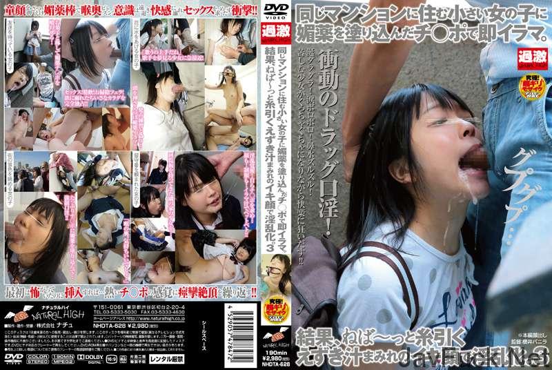 [NHDTA-628] 同じマンションに住む小さい女の子に媚薬を塗り込んだチ○ポで即イラマ。結果... Irama 2015/01/22 Lolita Shaved 騎乗位 ロリ系