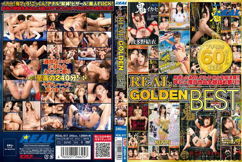 [REAL-617] REAL GOLDEN BEST 総集編 ジーニアス膝