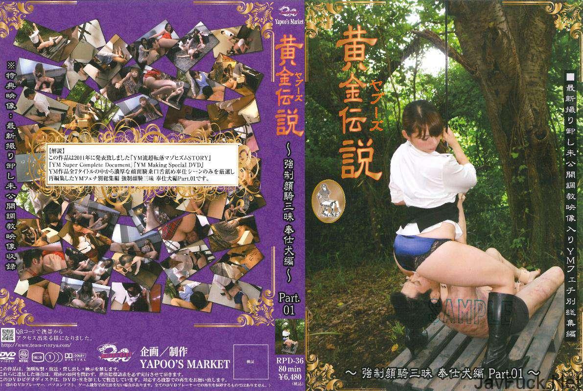 [RPD-36] ■買取不可商品■ヤプーズ黄金伝説 ~ 強制顔騎三昧 ... 痴女 Cowgirl 顔面騎乗