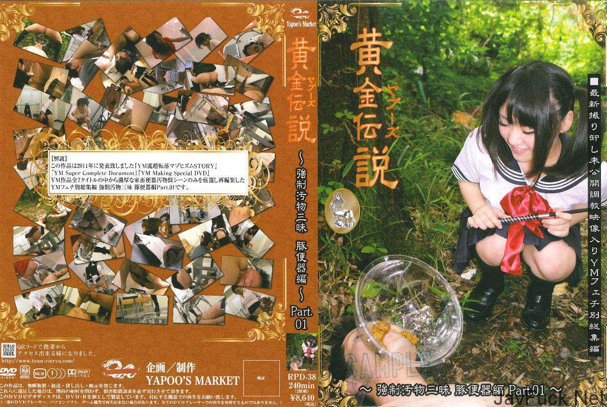 [RPD-38] ■買取不可商品■ヤプーズ黄金伝説 ~ 強制汚物三昧 ... Omnibus YAPOO'S MARKET