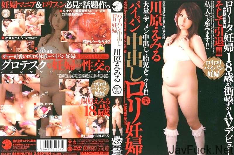[SMA-201] パイパン中出しロリ妊婦 川原えみる Rape 剃毛・パイパン(フェチ) Other Lolita 2006/10/13 Cum 人妻・熟女