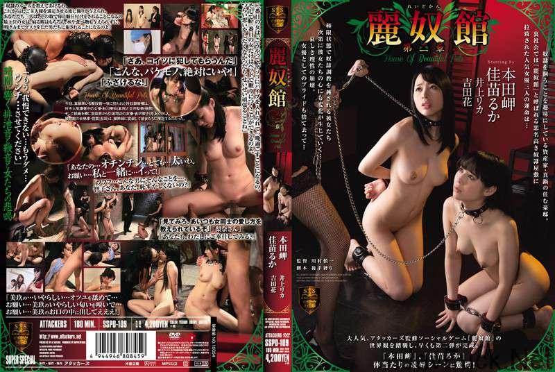 [SSPD-109] 麗奴館 2 アタッカーズ Rape 2014/02/07