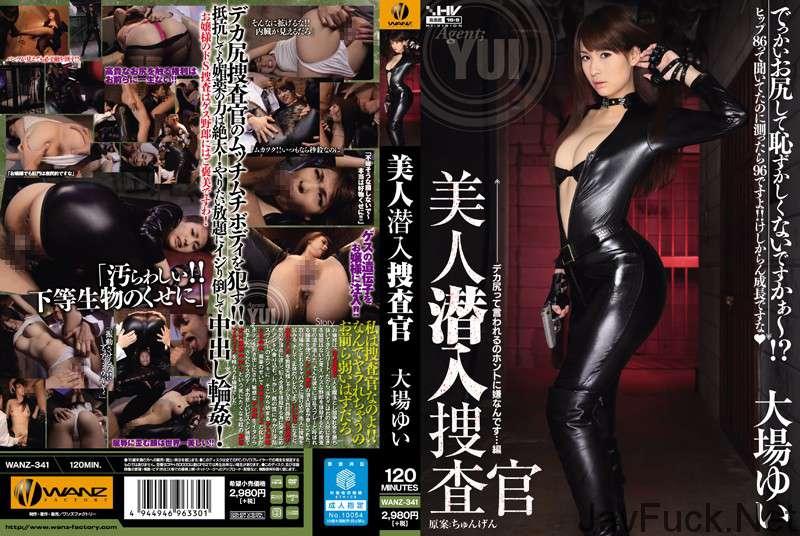 [WANZ-341] 美人潜入捜査官 大場ゆい Big Tits ボンテージ Rape Planning 陵辱 Yui Oba パンスト 媚薬 巨乳 Cum