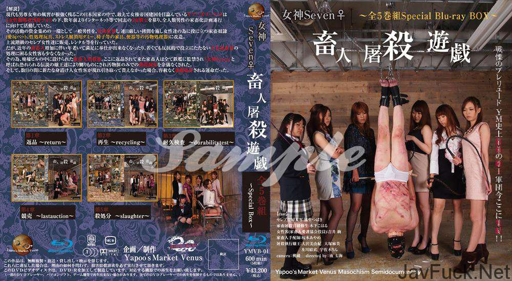 [YMVB-01] BD盤 女神Seven♀ 畜人屠殺遊戯 全5巻組~Special ... 女王様・M男