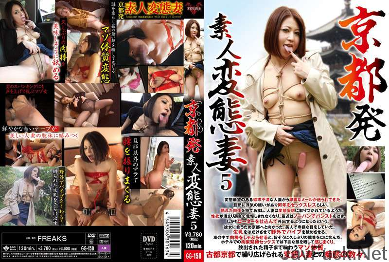 [GG-150] 京都発素人変態妻5 豊川明日美 Married Woman 熟女 GLORYQUEST Tied Masturbation Pantyhose