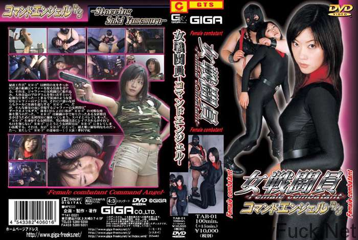 [TAB-01] 女戦闘員コマンドエンジェル GIGA(ギガ) SM その他 Yumemura Saki