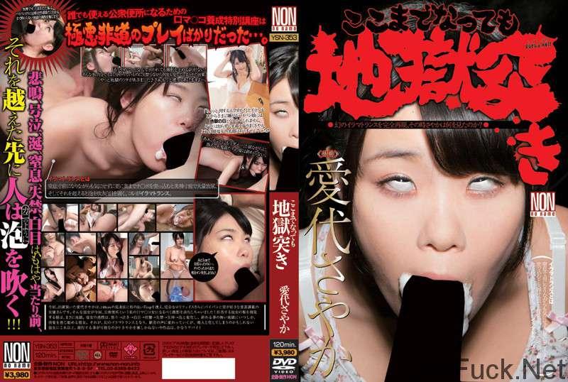 [YSN-353] ここまでなっても地獄突き 愛代さやか Acme Golden Showers Deep Throating アクメ 巨乳 Sayaka Aishiro パイパン 放尿 Fetish 120分