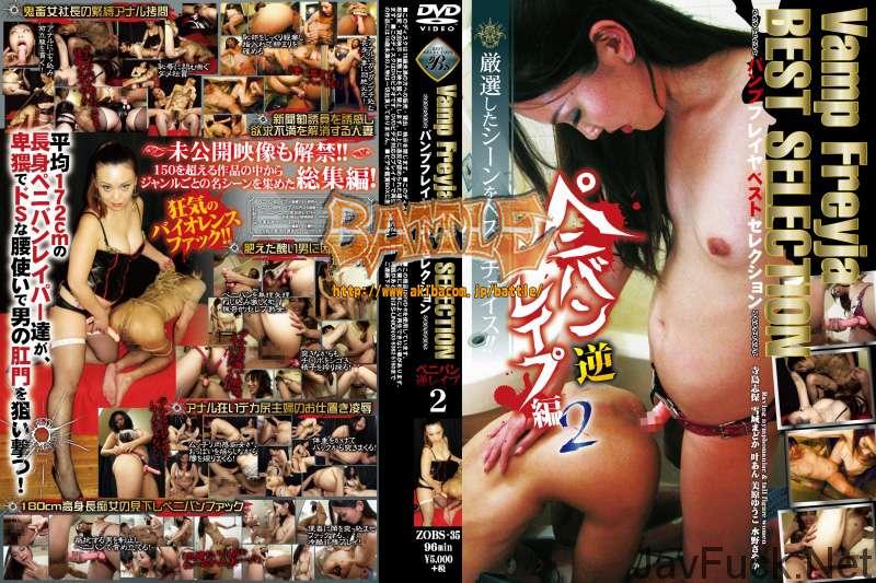 [ZOBS-35] Vamp Freyja BEST SELECTION ... 叶あん 痴女 Strap-On Dildo Big Tits 美原ゆうこ Shiho Terashima