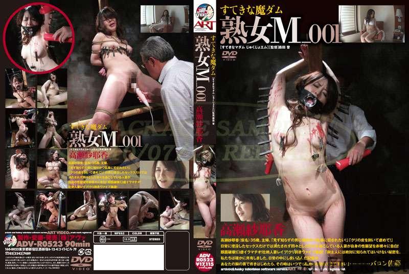 [ADV-R0523] すてきな魔ダム 熟女M 001 2010/07/15 90分 イラマチオ SM