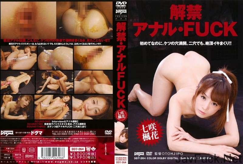 [DDT-264] 解禁アナル・FUCK 2010/04/15 Actress