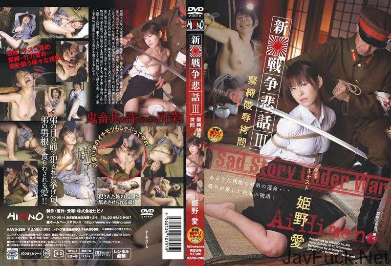 [HAVD-286] 新・戦争悲話 3 緊縛陵辱拷問 2007/02/22 120分 Actress